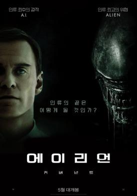 Alien-Covenant-international-poster