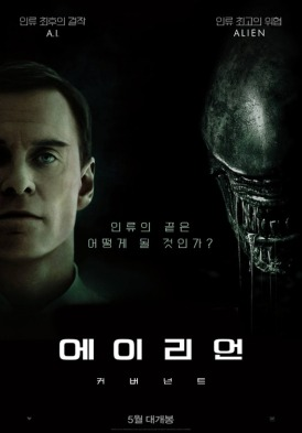Alien-Covenant-international-poster